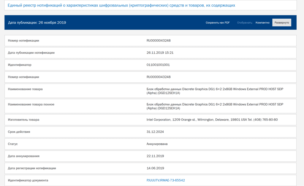 Intel Xe Graphics Card with 16 GB VRAM Spotted, 10nm Tiger Lake CPU, and Lakefield SoC