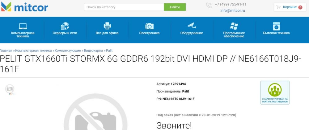 NVIDIA GeForce GTX 1660 Ti Listed By Russian Retailers